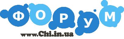 Форум инет-магазина Chi.in.ua